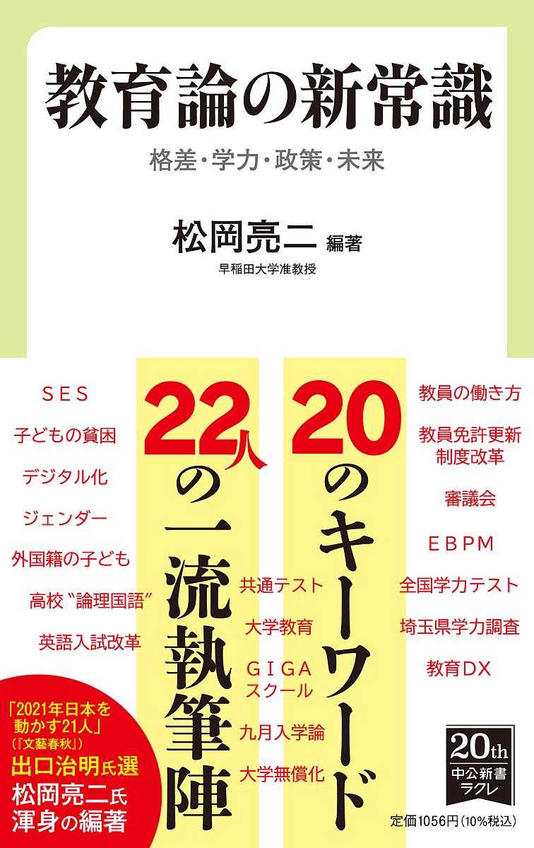 中公新書ラクレ 740 教育論の新常識 格差・学力・政策・未来/松岡亮二【1000円以上送料無料】