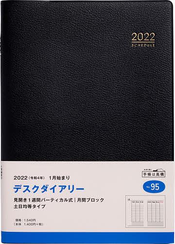 2022年版 95.デスクダイアリー バースデー 記念日 ギフト 贈物 お勧め 供え 通販 1000円以上送料無料