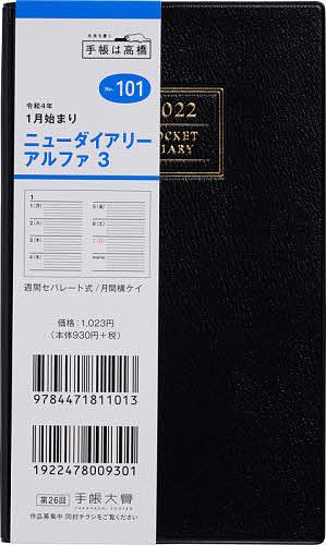 2020A W新作送料無料 2022年版 101.ニューダイアリーアルファ3 1000円以上送料無料 送料無料カード決済可能