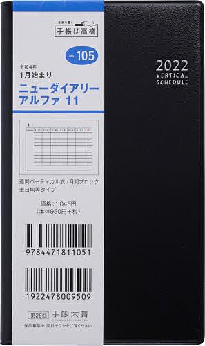 2022年版 [並行輸入品] 105.ニューダイアリーアルファ11 1000円以上送料無料 今だけスーパーセール限定