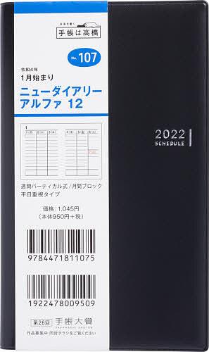 2022年版 超特価SALE開催 いよいよ人気ブランド 107.ニューダイアリーアルファ12 1000円以上送料無料