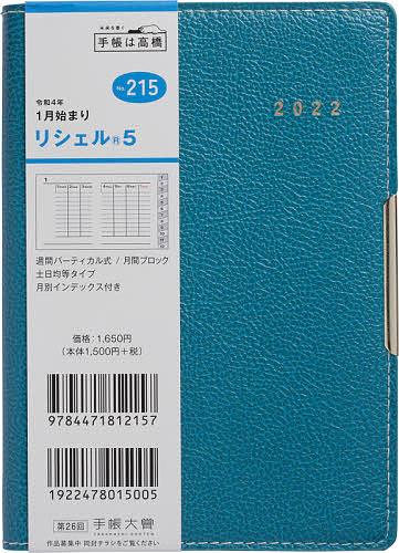 2022年版 お買得 215.リシェル5 激安☆超特価 1000円以上送料無料