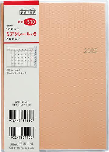 2022年版 定番の人気シリーズPOINT(ポイント)入荷 510.ミアクレール6 1000円以上送料無料 ふるさと割 月曜始まり