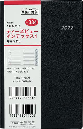 2022年版 334.T'beauインデックス1 新色追加 1000円以上送料無料 高価値