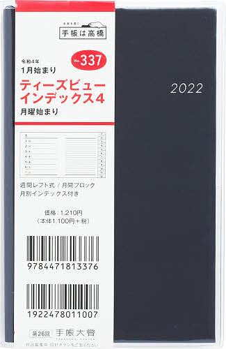 2022年版 337.T'beauインデックス4 信頼 1000円以上送料無料 安心と信頼