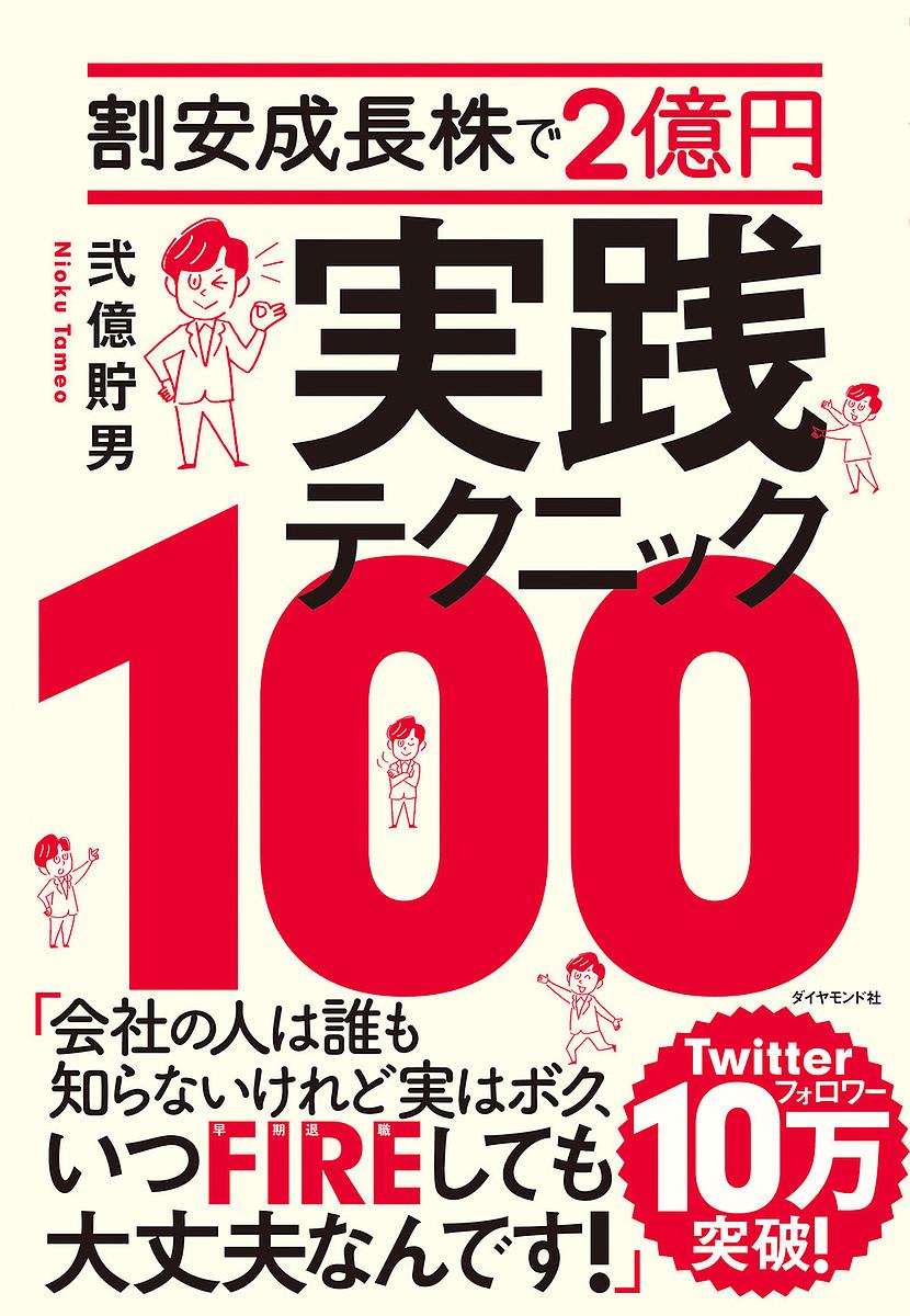 割安成長株で2億円実践テクニック100/弐億貯男【1000円以上送料無料】