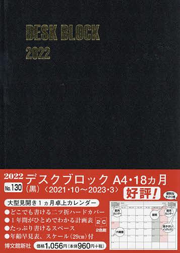 2022年版 130.デスクブロック 超美品再入荷品質至上 A4 18ヵ月 1000円以上送料無料 今だけスーパーセール限定