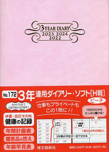 2022年版 172.3年連用ダイアリー 1000円以上送料無料 ソフトH判 『4年保証』 卸直営