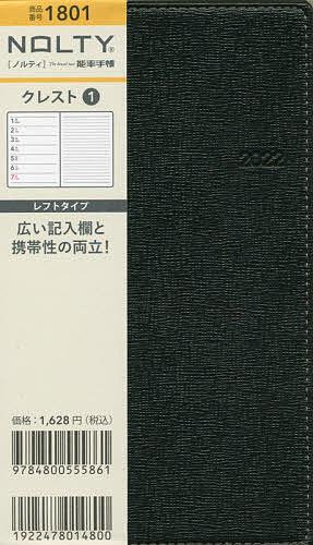 2022年版 NOLTY 1801.クレスト1【1000円以上送料無料】
