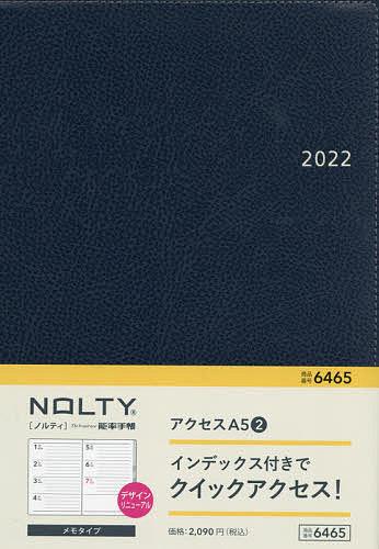 2022年版 NOLTY 6465.アクセスA5-2【1000円以上送料無料】