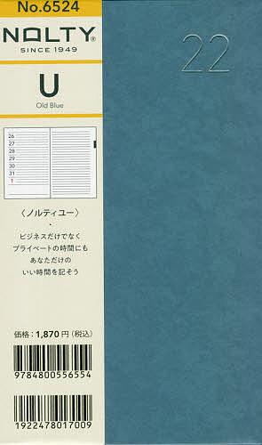 2022年版 NOLTY 価格 1000円以上送料無料 ファクトリーアウトレット 6524.ユー