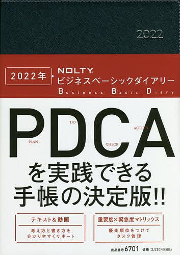 2022年版 セール品 新着セール NOLTY 1000円以上送料無料 6701.ビジネスベーシックダイアリー