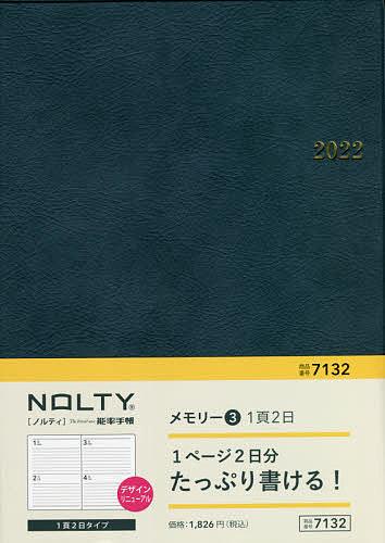 期間限定送料無料 激安卸販売新品 2022年版 NOLTY 7132.メモリー3 1000円以上送料無料