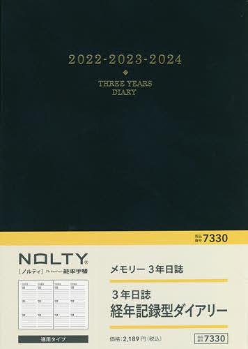 高価値 2022年版 NOLTY 完売 1000円以上送料無料 7330.メモリー3年日誌