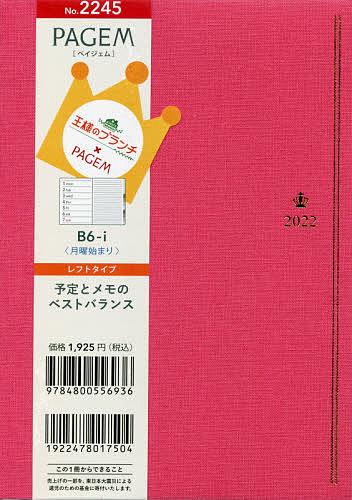 2022年版 ペイジェム 2245王様ウィークリーB6-iレフト 限定価格セール 1000円以上送料無料 人気