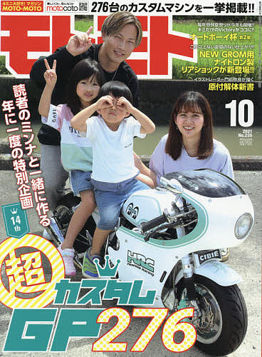 MOTO 2021年10月号 1000円以上送料無料 正規認証品 全国一律送料無料 新規格 雑誌