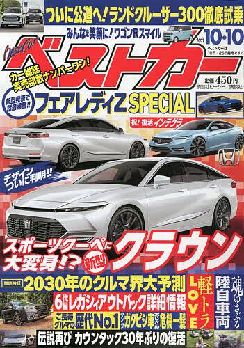 ベストカー 高価値 2021年10月10日号 雑誌 保証 1000円以上送料無料