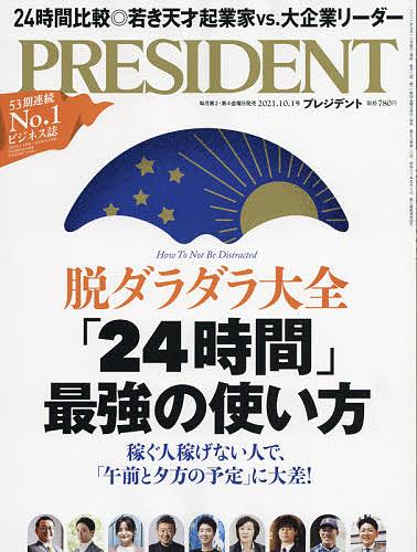 プレジデント 激安卸販売新品 2021年10月1日号 セール特価 雑誌 1000円以上送料無料