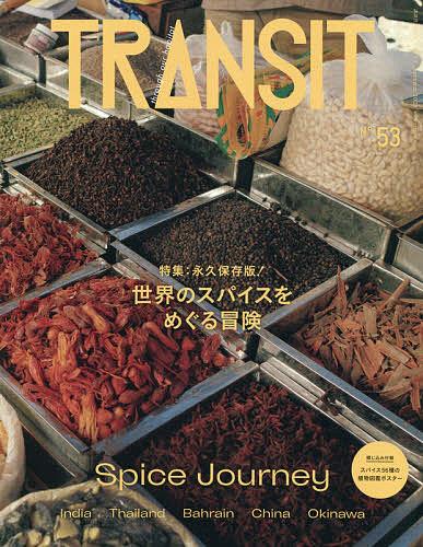 スーパーセール 講談社MOOK TRANSIT 未使用品 53 旅行 1000円以上送料無料