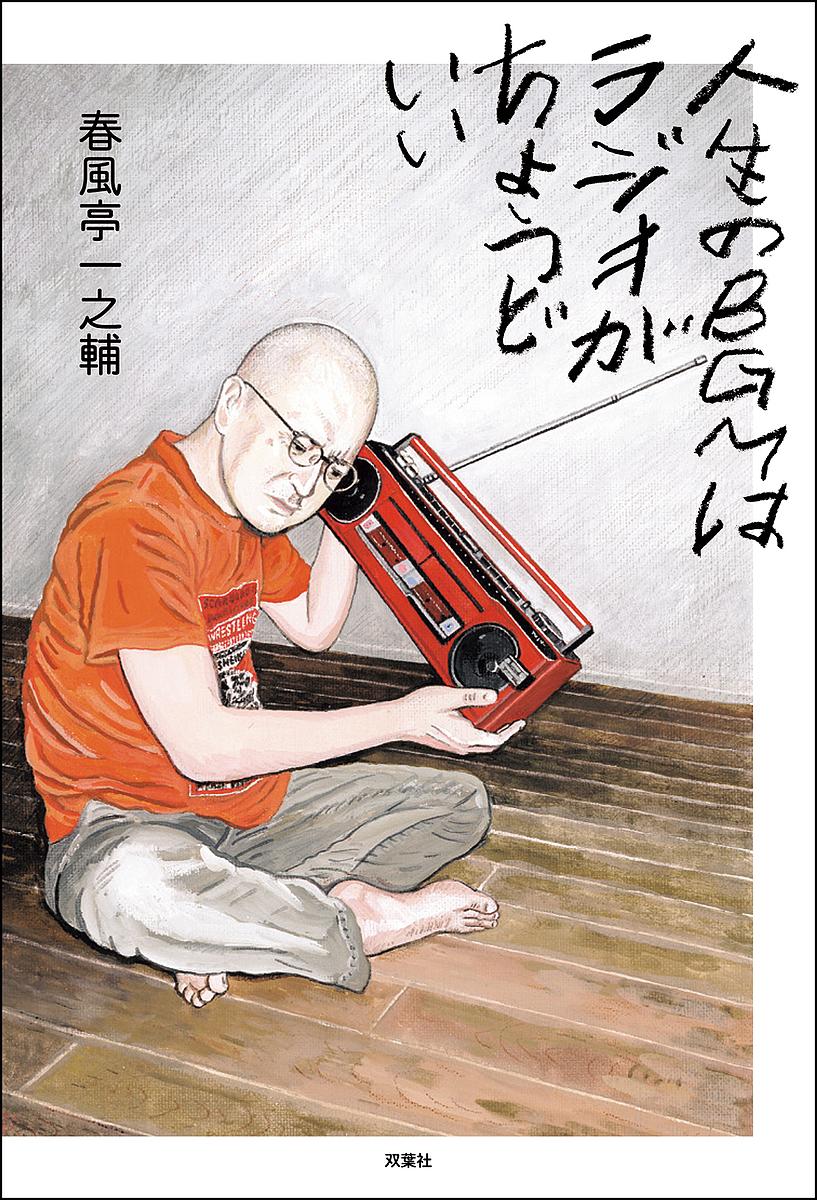 (人気激安) 人生のBGMはラジオがちょうどいい 春風亭一之輔 1000円以上送料無料 完全送料無料