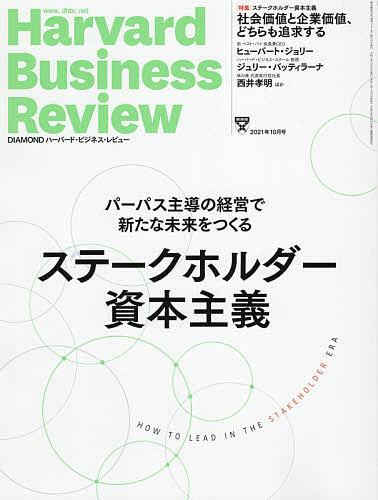 人気ブランド多数対象 贈答 ダイヤモンドハーバードビジネスレビュー 2021年10月号 雑誌 1000円以上送料無料