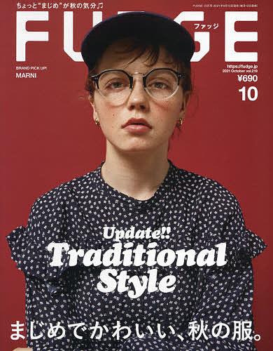 FUDGE ファッジ 2021年10月号 新色 1000円以上送料無料 日時指定 雑誌