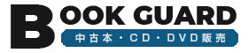 BOOK GUARD:他では見つからない、希少性の高い商品も多数扱っております。