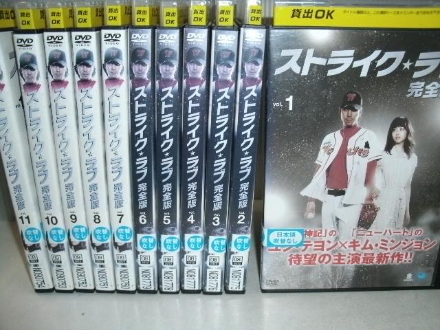 【中古】ストライク・ラブ 完全版 全11巻 レンタルアップ商品