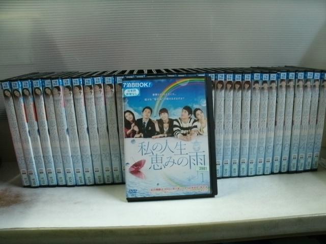 【中古】私の人生、恵みの雨 全35巻完結 シム・ヒョンタク イ・ダヒ レンタルアップ商品