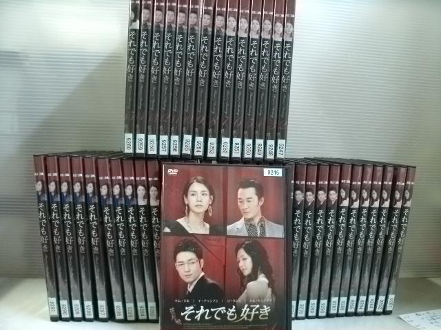 【中古】それでも好き 全46巻完結 キム・ジホ/コ・ウンミ レンタルアップ商品