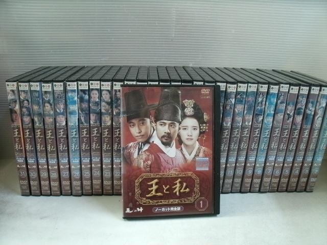 【中古】王と私 全31巻セット オ・マンソク/ク・へソン レンタルアップ商品