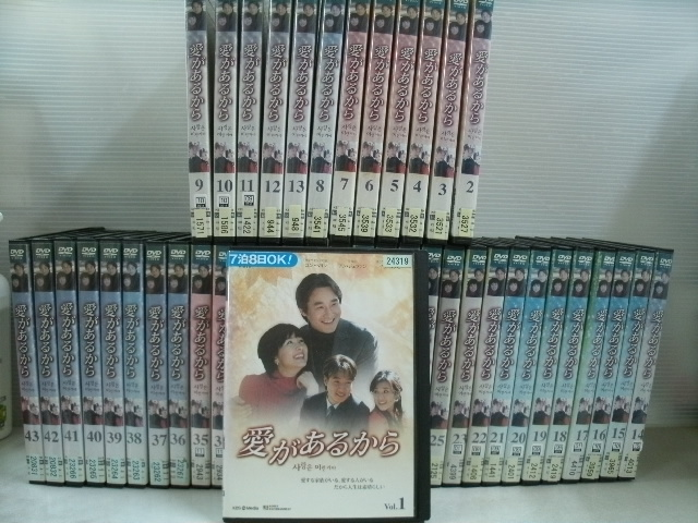【中古】愛があるから 全43巻完結 ユン・ヘヨン/イ・チャンフン レンタルアップ商品