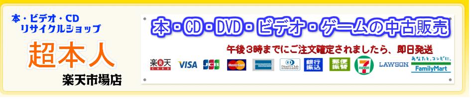超本人:本・ビデオ・CD・DVD リサイクルショップ