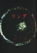 【中古】 リング コンプリートBOX /鈴木光司 【中古】afb