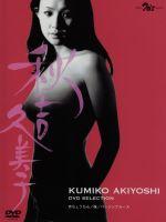 【中古】 秋吉久美子 DVDセレクション /秋吉久美子 【中古】afb