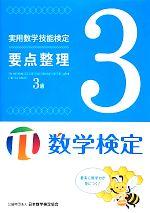 中古 予約販売 実用数学技能検定要点整理数学検定3級 ショッピング 日本数学検定協会 編 afb