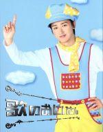 【中古】 歌のおにいさん Blu-ray BOX(Blu-ray Disc) /大野智,千紗(GIRL NEXT DOOR),片瀬那奈,辻陽(音楽) 【中古】afb