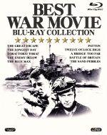 【中古】 ベスト戦争映画ブルーレイ・コレクション(Blu-ray Disc) /(洋画) 【中古】afb