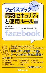 早割クーポン 中古 フェイスブック情報セキュリティと使用ルール 守屋英一 著 信用 ,NPO日本ネットワークセキュリティ協会SNSセキュリティWG afb 監修