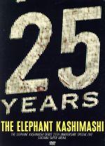 【中古】 エレファントカシマシ デビュー25周年記念 SPECIAL LIVE さいたまスーパーアリーナ(初回限定版) /エレファントカシマシ 【中古】afb