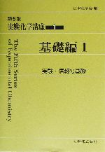 中古 実験化学講座 卸売り 第5版 1 基礎編1 日本化学会 実験 安心の実績 高価 買取 強化中 編者 afb 情報の基礎