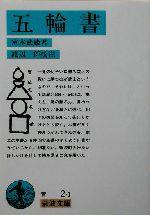 【中古】 五輪書 岩波文庫/宮本武蔵(著者),渡辺一郎(その他) 【中古】afb