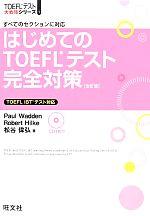 中古 はじめてのTOEFLテスト完全対策 上品 TOEFLテスト大戦略シリーズ1 著 ストア ポールワーデン,ロバートヒルキ,松谷偉弘 afb