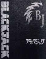 【中古】 ブラック・ジャック~Blu-ray BOX~(Blu-ray Disc) /手塚治虫(原作、オリジナルキャラクター),大塚明夫(ブラック・ジャック),水谷 【中古】afb