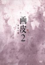 【中古】 画皮2 真実の愛 DVD-BOX1 /ハウィック・ラウ[劉?威],バイ・ビン[白冰],インアル[頴児] 【中古】afb