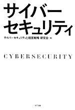 中古 サイバーセキュリティ サイバーセキュリティと経営戦略研究会 afb 売却 アウトレット 編