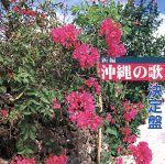 【中古】 新編 沖縄の歌 決定盤 /(オムニバス) 【中古】afb