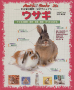 中古 ウサギ 倉庫 ウサギの飼育 医学 (人気激安) 生態 歴史 すべてがわかる 我が家の動物 就職ガイド 趣味 afb 完全マニュアル1 資格
