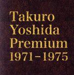 【中古】 Takuro Yoshida Premium 1971-1975(6Blu-spec CD2) /よしだたくろう(吉田拓郎) 【中古】afb