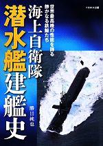 高額売筋 中古 海上自衛隊潜水艦建艦史 AL完売しました 勝目純也 著者 afb